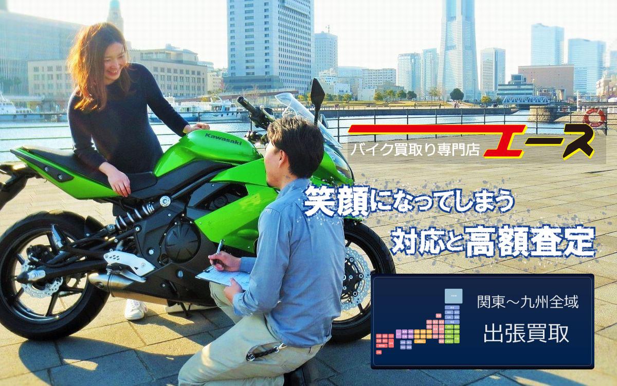 バイク買取専門店バイクエース
